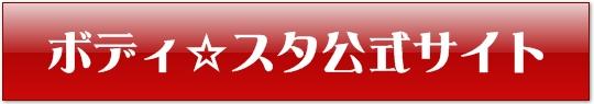 ボディスタ公式サイト