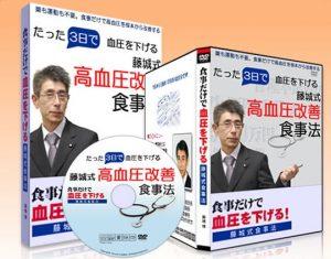 藤城博血圧改善マニュアル公式サイト