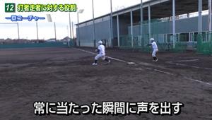 走塁ランナーコーチ上達革命,代田建紀