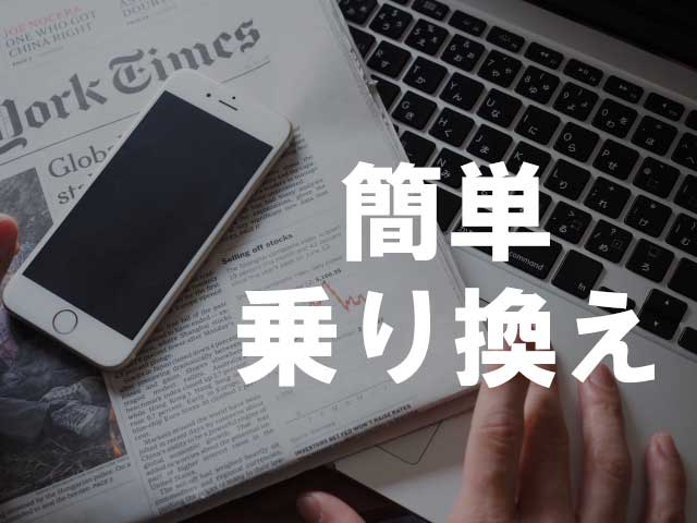 DoCoMo(ドコモ)からY!mobile(ワイモバイル)に替える方法